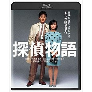 探偵物語 角川映画 THE BEST [Blu-ray]|ggking