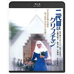 二代目はクリスチャン 角川映画 THE BEST [Blu-ray]|ggking
