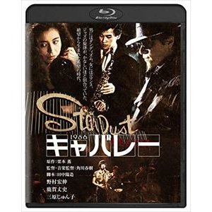 キャバレー 角川映画 THE BEST [Blu-ray] ggking