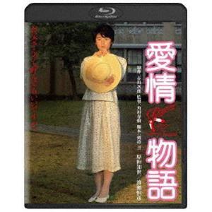 愛情物語 角川映画 THE BEST [Blu-ray] ggking