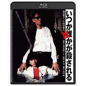 いつか誰かが殺される 角川映画 THE BEST [Blu-ray] ggking
