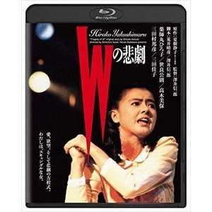 Wの悲劇 角川映画 THE BEST [Blu-ray]|ggking
