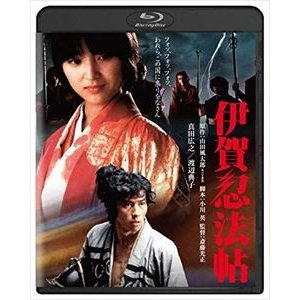 伊賀忍法帖 角川映画 THE BEST [Blu-ray]|ggking