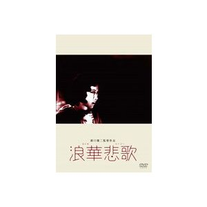 浪華悲歌 [DVD] ggking