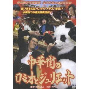 岸和田少年愚連隊 中華街のロミオとジュリエット [DVD]|ggking