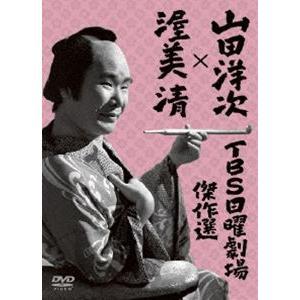 山田洋次×渥美清 TBS日曜劇場傑作選 4作品DVDボックス [DVD] ggking