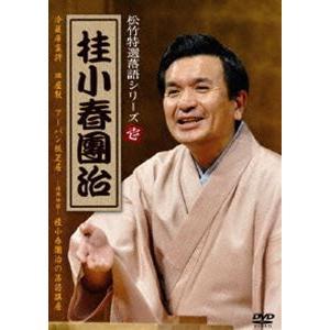 松竹特選落語シリーズ 壱 桂小春團治 [DVD]|ggking