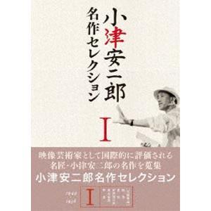 小津安二郎 名作セレクション I [DVD]|ggking
