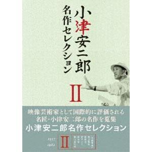 小津安二郎 名作セレクション II [DVD]|ggking