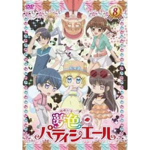 夢色パティシエール 8 [DVD]|ggking