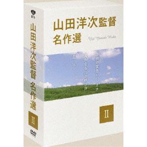 山田洋次監督 名作選 II [DVD]|ggking