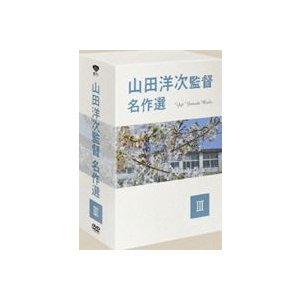 山田洋次監督 名作選 III [DVD]|ggking