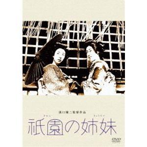 あの頃映画 松竹DVDコレクション 祗園の姉妹 [DVD]|ggking