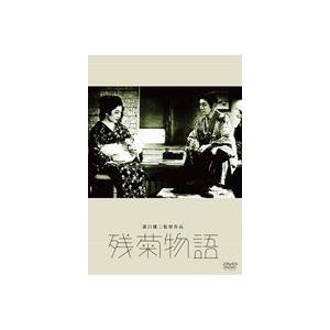 あの頃映画 松竹DVDコレクション 残菊物語 [DVD]|ggking