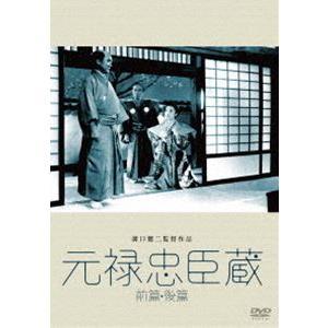 あの頃映画 松竹DVDコレクション 元禄忠臣藏(前篇・後篇) [DVD]|ggking