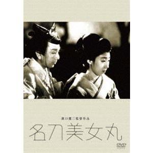 あの頃映画 松竹DVDコレクション 名刀美女丸 [DVD]|ggking