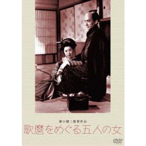 あの頃映画 松竹DVDコレクション 歌麿をめぐる五人の女 [DVD]|ggking