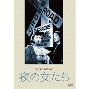 あの頃映画 松竹DVDコレクション 夜の女たち [DVD]|ggking