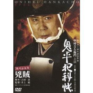 鬼平犯科帳 スペシャル 兇賊 [DVD]|ggking