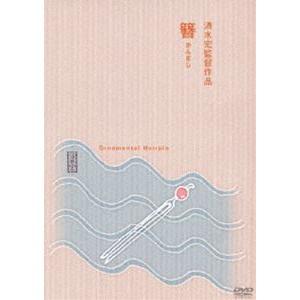 簪(かんざし) [DVD] ggking
