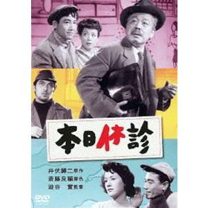 本日休診 [DVD]|ggking