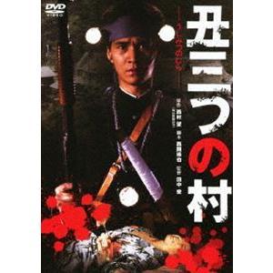 丑三つの村 [DVD]|ggking