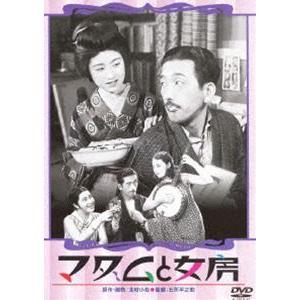 あの頃映画 松竹DVDコレクション マダムと女房/春琴抄 お琴と佐助 [DVD]|ggking