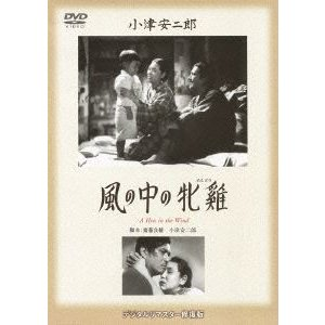 あの頃映画 松竹DVDコレクション 風の中の牝鶏 [DVD]|ggking