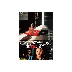 この子の七つのお祝いに [DVD]|ggking