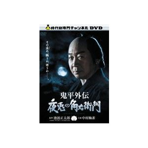 鬼平外伝 夜兎の角右衛門 [DVD]|ggking
