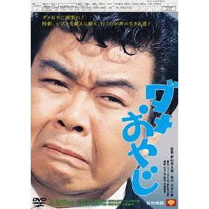 ダメおやじ [DVD]|ggking