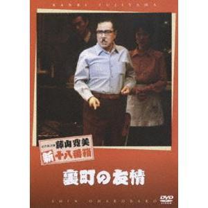 松竹新喜劇 藤山寛美 裏町の友情 [DVD]|ggking