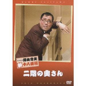 松竹新喜劇 藤山寛美 二階の奥さん [DVD]|ggking