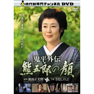 鬼平外伝 熊五郎の顔 [DVD]|ggking