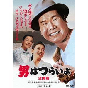 男はつらいよ 望郷篇 [DVD]|ggking