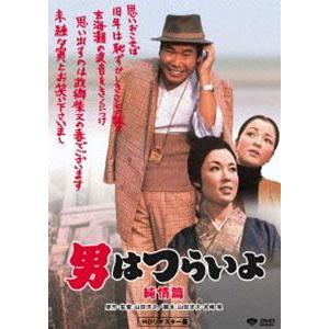 男はつらいよ 純情篇 [DVD]|ggking