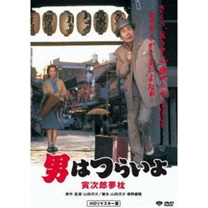 男はつらいよ 寅次郎夢枕 [DVD]|ggking