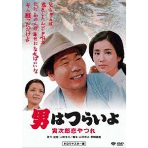男はつらいよ 寅次郎恋やつれ [DVD]|ggking