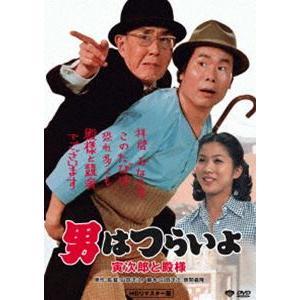 男はつらいよ 寅次郎と殿様 [DVD]|ggking