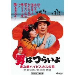 男はつらいよ 寅次郎ハイビスカスの花 [DVD]|ggking