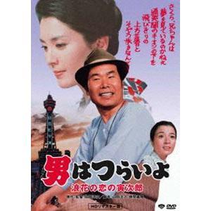 男はつらいよ 浪花の恋の寅次郎 [DVD]|ggking