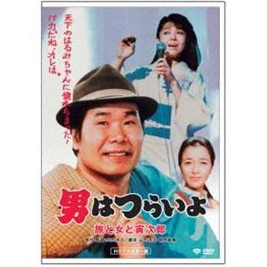 男はつらいよ 旅と女と寅次郎 [DVD]|ggking