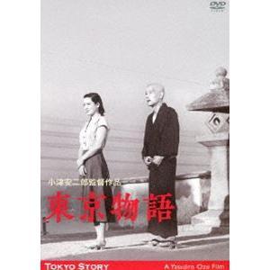 あの頃映画 松竹DVDコレクション 東京物語 小津安二郎生誕110年・ニューデジタルリマスター [DVD]|ggking