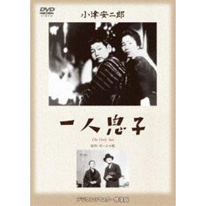あの頃映画 松竹DVDコレクション 一人息子 [DVD]|ggking