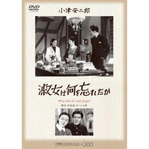 あの頃映画 松竹DVDコレクション 淑女は何を忘れたか [DVD]|ggking