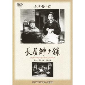 あの頃映画 松竹DVDコレクション 長屋紳士録 [DVD]|ggking
