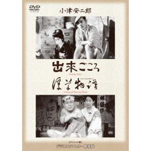 あの頃映画 松竹DVDコレクション 出来ごころ/浮草物語 [DVD]|ggking