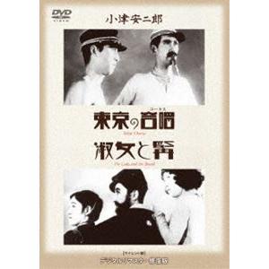 あの頃映画 松竹DVDコレクション 東京の合唱/淑女と髯 [DVD]|ggking