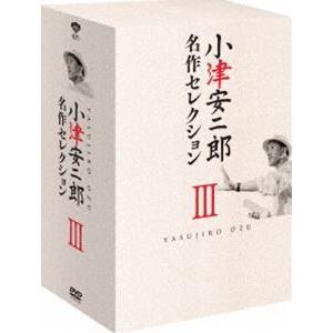 小津安二郎 名作セレクションIII [DVD]|ggking