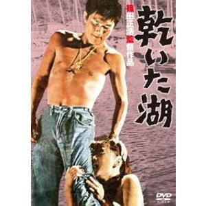 あの頃映画 松竹DVDコレクション 乾いた湖 [DVD] ggking